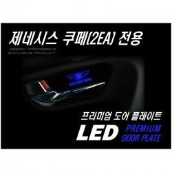 Emblème poignée de porte intérieure LED